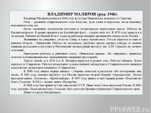 ВЛАДИМИР МАЛЯРОВ (род. 1946) Владимир Маляров родился в 1946 году на хуторе Иван