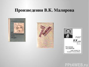 Произведения В.К. Малярова