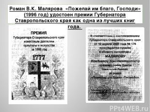 Роман В.К. Малярова «Пожелай им благо, Господи» (1996 год) удостоен премии Губе