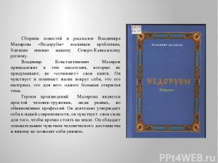Сборник повестей и рассказов Владимира Малярова «Недорубы» посвящен проблемам, б