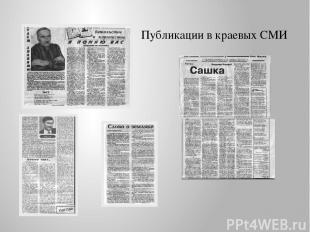 Публикации в краевых СМИ
