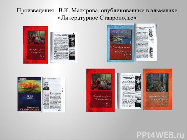 Произведения В.К. Малярова, опубликованные в альманахе «Литературное Ставрополье»