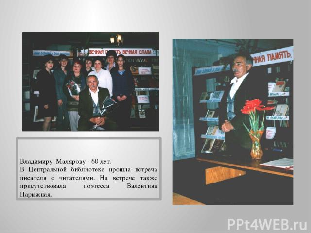 Владимиру Малярову - 60 лет. В Центральной библиотеке прошла встреча писателя с читателями. На встрече также присутствовала поэтесса Валентина Нарыжная.