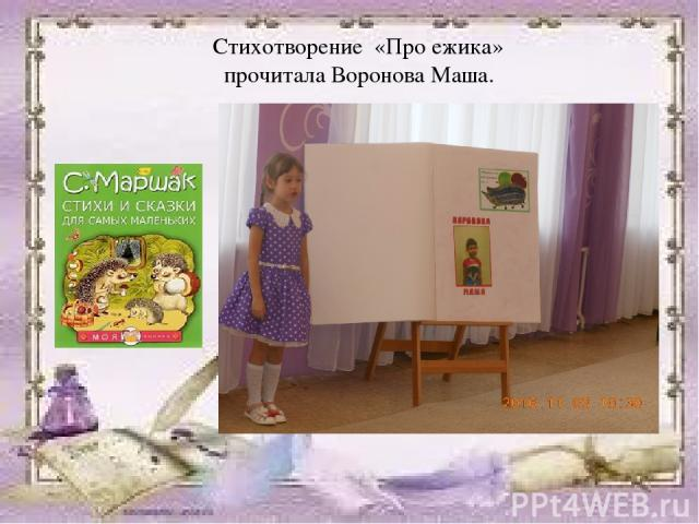 Стихотворение «Про ежика» прочитала Воронова Маша.