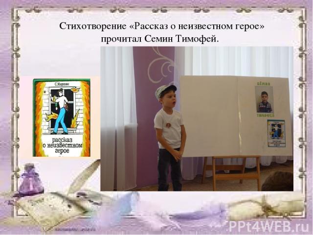 Стихотворение «Рассказ о неизвестном герое» прочитал Семин Тимофей.