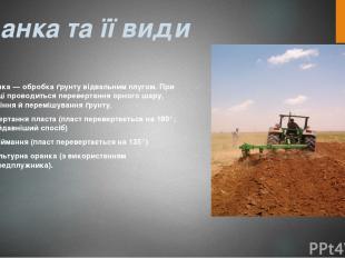 Оранка та її види О ранка — обробка ґрунту відвальним плугом. При оранці проводи