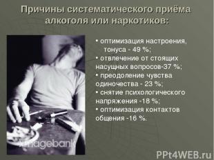 Причины систематического приёма алкоголя или наркотиков: оптимизация настроения,