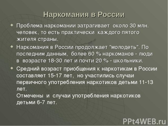 Наркомания в России Проблема наркомании затрагивает около 30 млн. человек, то есть практически каждого пятого жителя страны. Наркомания в России продолжает