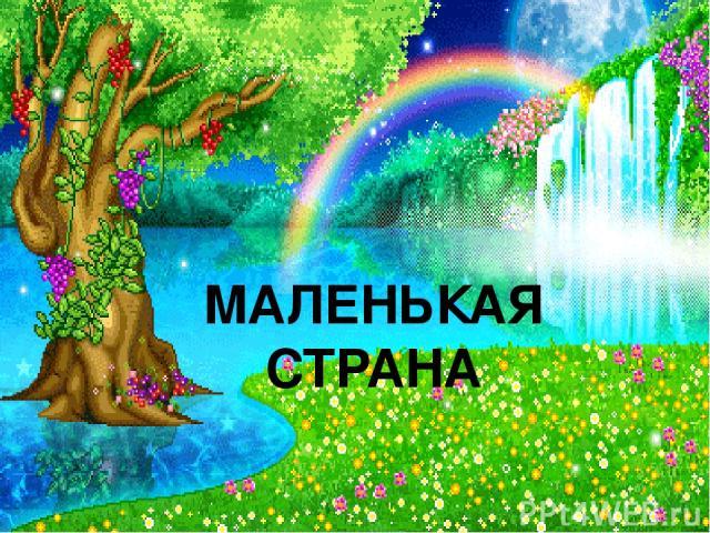 МАЛЕНЬКАЯ СТРАНА