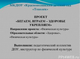 МКДОУ «Краснополянский детский сад «Тополек» ПРОЕКТ «БЕГАЕМ, ИГРАЕМ – ЗДОРОВЬЕ У