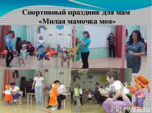 Спортивный праздник для мам «Милая мамочка моя»