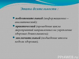 Этапы деятельности : подготовительный (информационно – аналитический); практичес