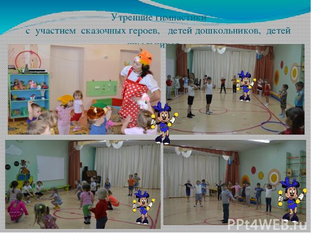 Утренние гимнастики с участием сказочных героев, детей дошкольников, детей школьников.