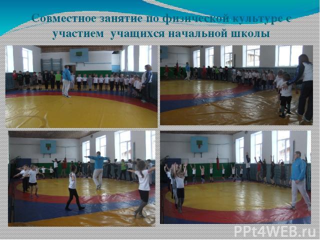 Совместное занятие по физической культуре с участием учащихся начальной школы