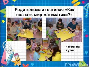 Родительская гостиная «Как познать мир математики?» - игры на кухне