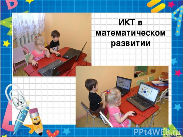ИКТ в математическом развитии