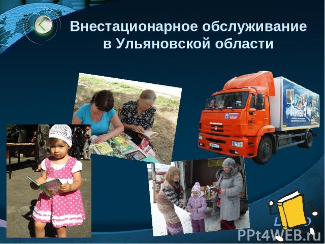 Внестационарное обслуживание в Ульяновской области LOGO