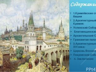Содержание: 1.Кремлёвские стены и башни 2.Архитектурный ансамбль Кремля: Успенск
