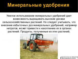 Умелое использование минеральных удобрений дает возможность выращивать высокие у