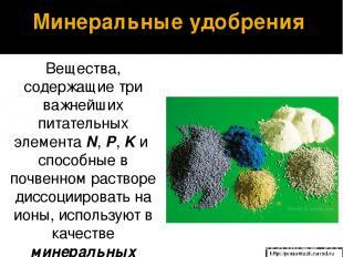 Вещества, содержащие три важнейших питательных элемента N, P, K и способные в по