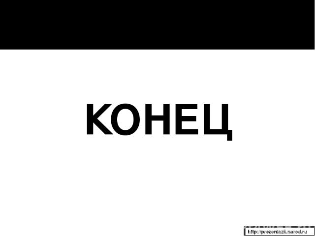 КОНЕЦ http://prezentazii.narod.ru