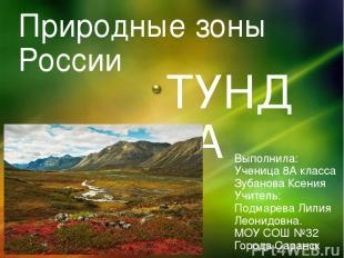 Природные зоны России ТУНДРА Выполнила: Ученица 8А класса Зубанова Ксения Учител