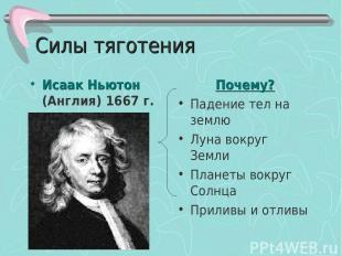 Силы тяготения Исаак Ньютон (Англия) 1667 г. Почему? Падение тел на землю Луна в