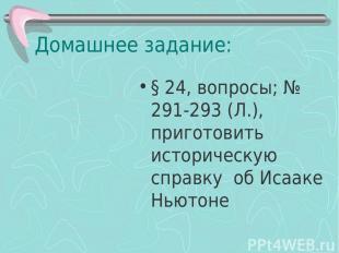 Домашнее задание: § 24, вопросы; № 291-293 (Л.), приготовить историческую справк