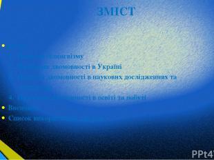 ЗМІСТ Вступ 1. Поняття білингвізму 2. Проблема двомовності в Україні 3. Поняття