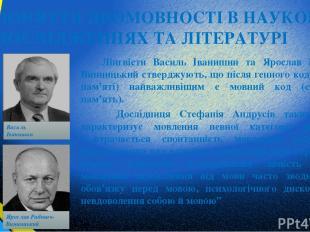Лінгвісти Василь Іванишин та Ярослав Радевич-Винницький стверджують, що після ге