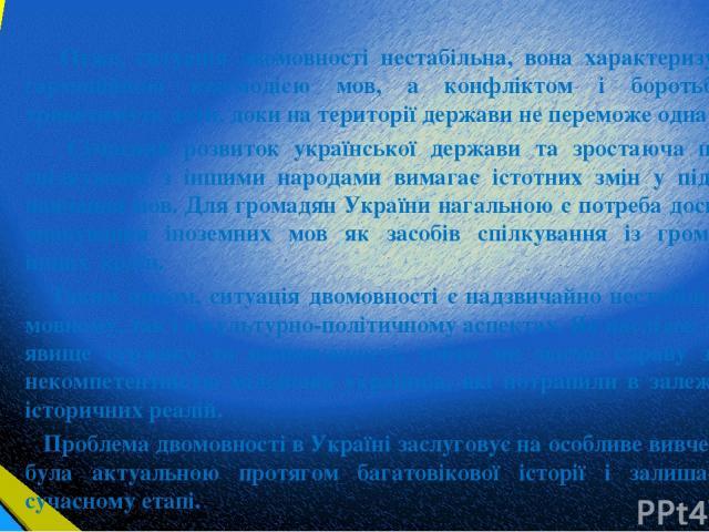 ВИСНОВКИ Отже, ситуація двомовності нестабільна, вона характеризується не гармонійною взаємодією мов, а конфліктом і боротьбою, які триватимуть доти, доки на території держави не переможе одна мова. Сучасний розвиток української держави та зростаюча…