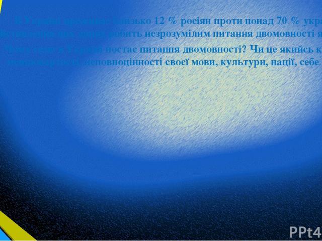 В Україні проживає близько 12 % росіян проти понад 70 % українців. Зіставлення цих даних робить незрозумілим питання двомовності як такого. В Україні проживає близько 12 % росіян проти понад 70 % українців. Зіставлення цих даних робить незрозумілим …