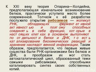 К XXI веку теория Опарина—Холдейна, предполагающая изначальное возникновение бел