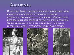 Костюмы В костюме были сосредоточены все жизненные силы шамана и его предков, он