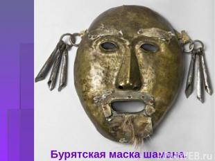Бурятская маска шамана.