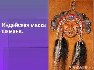 Индейская маска шамана.