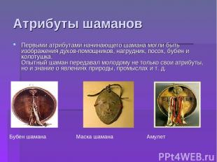 Атрибуты шаманов Первыми атрибутами начинающего шамана могли быть изображения ду