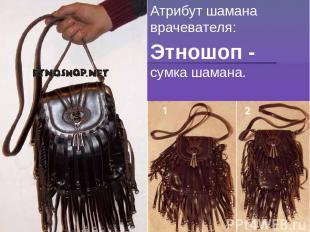 Этношоп - сумка шамана. Атрибут шамана врачевателя: