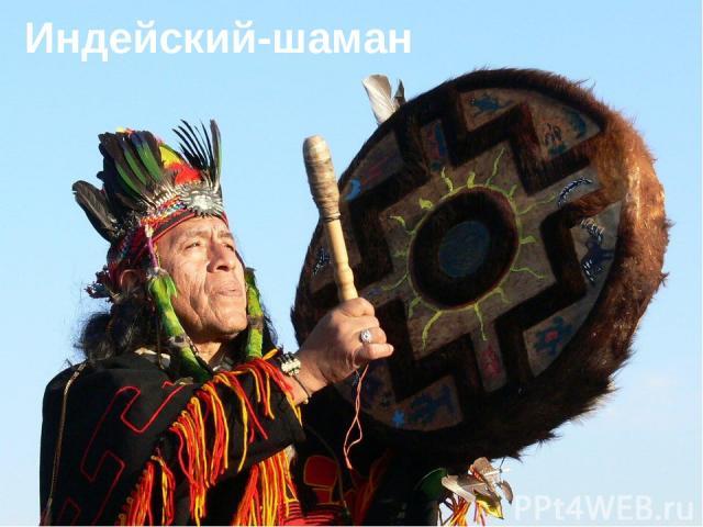 Индейский-шаман
