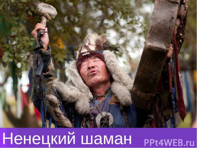 Ненецкий шаман