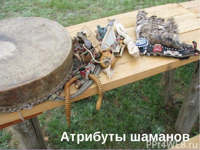 Атрибуты шаманов