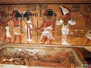Боги древнего Египта Вихарев даниил 8,В, Москва 2016