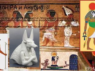Амон РА и Анубис Амон – сначала бог воздуха, потом стал богом солнца. Представля