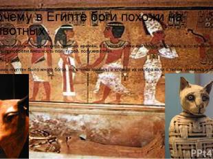 Почему в Египте боги похожи на животных Разумеется все сложилось исторически, с