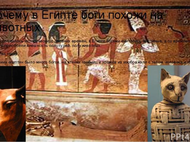 Почему в Египте боги похожи на животных Разумеется все сложилось исторически, с древних времен, в Египте богами считались животные, а со временем они стали ближе к людям и приобрели внешность полулудей, полуживотных. Религия у егептян такая. В религ…