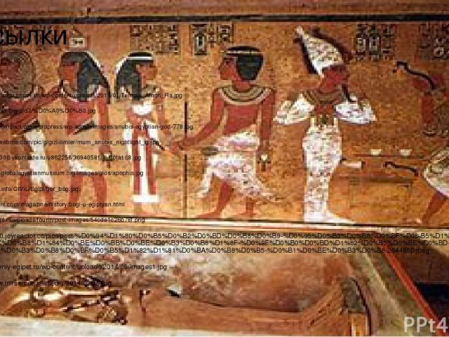 Ссылки http://newkenouz.com/en/wp-content/uploads/2015/01/Temple_Amon_Ra.jpg http://rodvoid.org/d/d7/%D0%A0%D0%B0.jpg http://haiticompact.org/wordpress/wp-admin/images/anubis-egyptian-god-778.jpg http://img.webme.com/pic/g/gizliilimler/mum_anubis_ni…