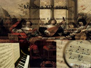 """Музыка XIX века Было очень много произведений как К.А. Кавоса """"Иван Сусанин"""". Ва"""