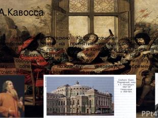 К.А.Кавосса В 12 лет юный Катерино Кавос сочинил первое хоровое произведение— к