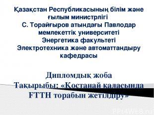 Қазақстан Республикасының білім және ғылым министрлігі С. Торайғыров атындағы Па