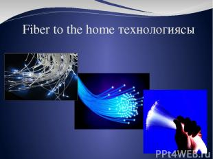 Fiber to the home технологиясы